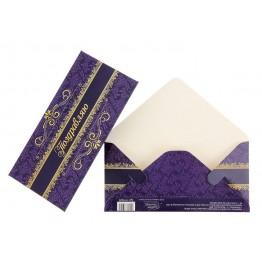 Конверт для денег Поздравляю синий узор, 16,5 х 8 см