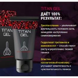 Титан Гель для увеличения полового члена, TiTANGEL34