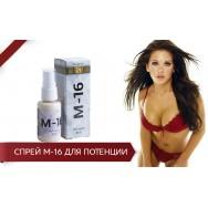 Спрей М-16 для быстрого улучшения потенции, M161616