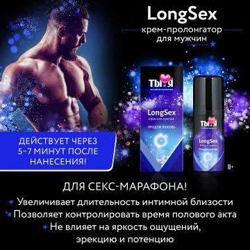 КРЕМ LongseX для мужчин, флакон - диспенсер 20г арт. LB-70013