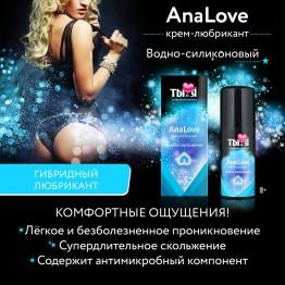 КРЕМ-ЛЮБРИКАНТ Analove  флакон - диспенсер 20г арт. LB-70011