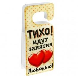 Пакет-открытка Табличка на дверь,12 х 15 см 849266