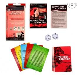 Игра Территория соблазна (кубики, карты-фанты)