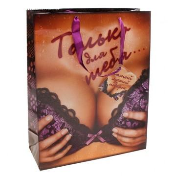 Пакет подарочный Только для тебя интим