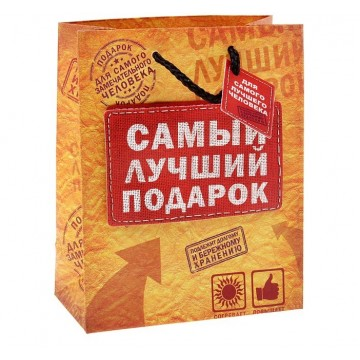 Пакет подарочный Самый лучший подарок