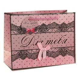 Пакет подарочный Для тебя