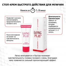 КРЕМ ДОЛГОИГРАЮЩИЙ LONG PLAY ТУБ ПЛАСТИКОВЫЙ 15 г арт. LB-11003
