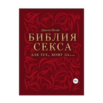Книга Библия секса для тех, кому за... Прайс Дж.