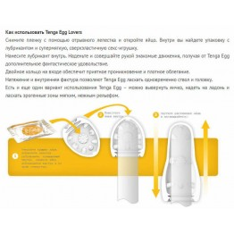 Tenga EGG (NEW EDITION) 1 шт.,egg-vp6-2