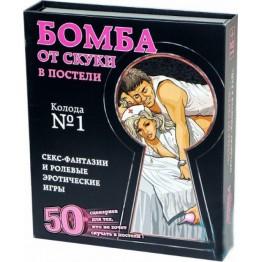 Игра настольная Фанты Бомба от скуки
