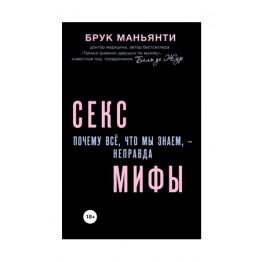 Книга Секс-мифы. Почему всё, что мы знаем, - неправда. Маньянти Б.