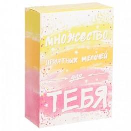 Складная коробка Множество приятных мелочей, 16 × 23 × 7.5 см