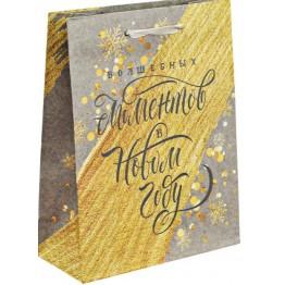 Пакет крафтовый вертикальный Волшебных моментов, 12 × 15 × 5,5 см