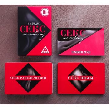 Игра для двоих Секс по-новому, 50 карт