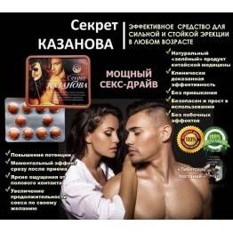 Мужские *Препарат для повышения потенции Секрет Казановы 1 таб., 1700332