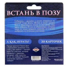 ФАНТЫ ВСТАНЬ В ПОЗУ арт. 1203172