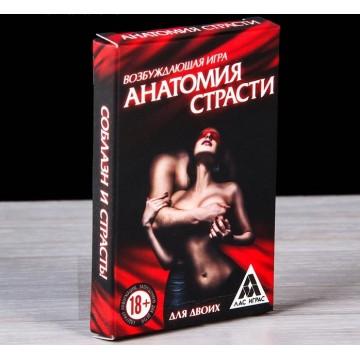 Игра для двоих «Анатомия страсти»   2891132