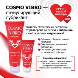 ЛЮБРИКАНТ COSMO VIBRO для женщин 25г арт. LB-23122